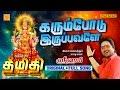Karumbodu | Theemidhi | Srihari | Full song
