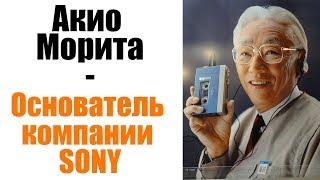 Акио Морита - Японский предприниматель и изобретатель, основатель компании Sony