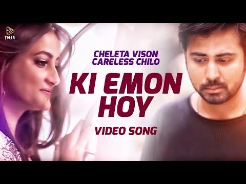 Ki Emon Hoy (Lyrical Video) | Bangla Drama Song | Afran Nisho & Aparna 2016