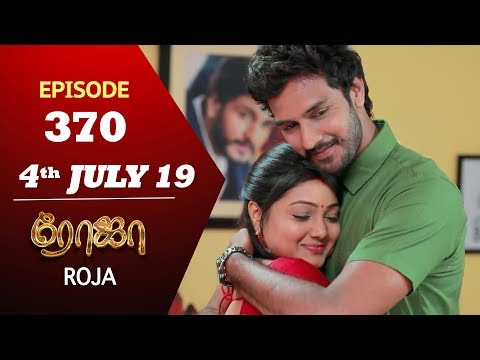 ROJA Serial | Episode 370 | 4th July 2019 | Priyanka | SibbuSuryan | SunTV Serial | Saregama TVShows
