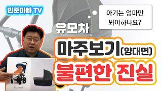 [민준아빠TV] 유모차교실 6강: 유모차 마주보기(양대…