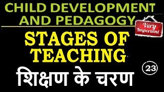 Child Development and Pedagogy - Stages of teaching शिक्षण के चरण