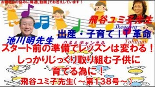 飛谷こども研究所 公式HPはこちら http://www.tobitani-kodomoken.jp/ □...