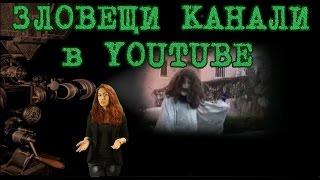 Топ 10 Зловещи Youtube Канала