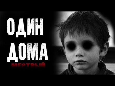 Страшные Истории - ОДИН ДОМА(16+)
