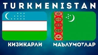 ТУРКМАНИСТОН — КИЗИКАРЛИ МАЪЛУМОТЛАР / ТУРКМЕНИЯ / TÜRKMENISTAN / ТУРКМЕНИСТАН