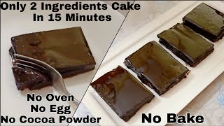 Chocolate Cake In Lock-Down With 2 Ingredients No Oven,Egg &amp Bake 2 चज स 10 मनट म बनय कक