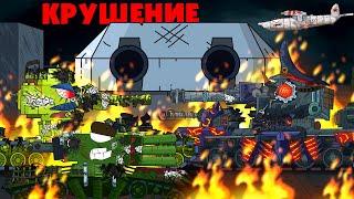 Крушение корабля - Мультики про танки