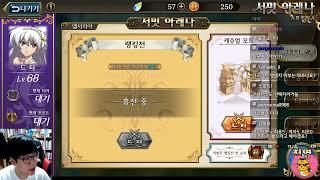 악세, 형귀, 빨몬드 몰아 뽑기 방송 // DCS 아레나 32강(9시 30분 송기사 채널에서 시작)