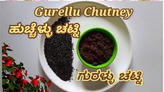 Recipe :Gurellu Chutney  ಗರಳಳ ಚಟನ  ಹಚಚಳಳ ಚಟನ  Niger Seeds Chutney Huchchellu Chutney