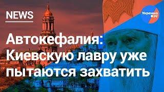 Киевскую лавру уже пытаются захватить