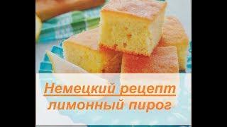 Немецкий рецепт: лимонный пирог
