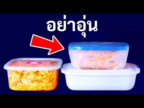 อย่าอุ่น 10 อาหารเหล่านี้ภายใต้สถานการณ์ใด ๆ