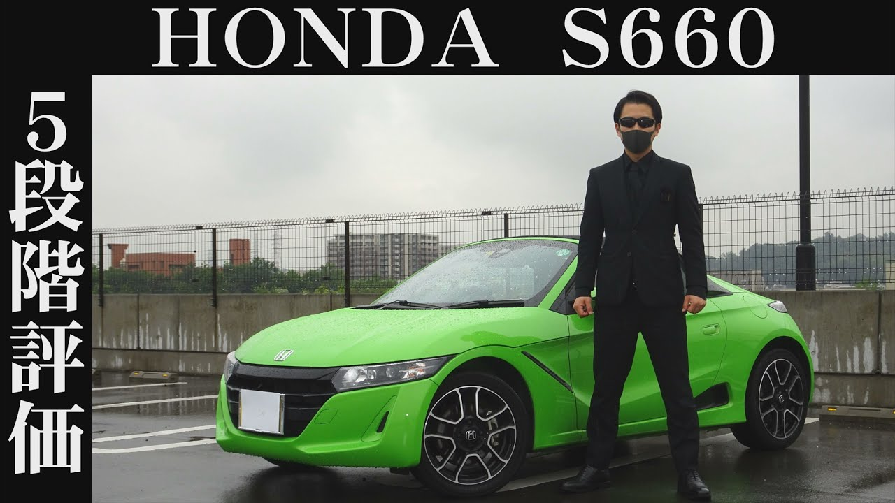 【オーナー 閲覧注意】ホンダ S660 正直レビュー