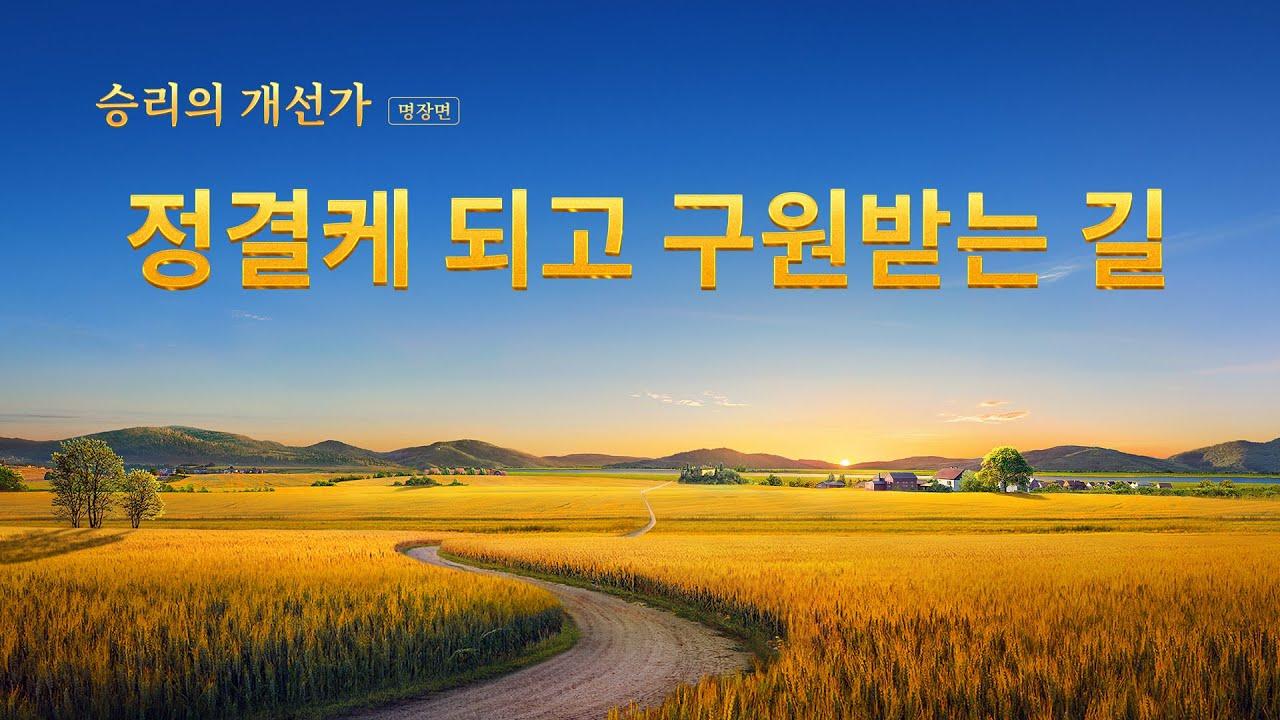 복음 영화 <승리의 개선가> 명장면(6)정결케 되고 구원받는 길