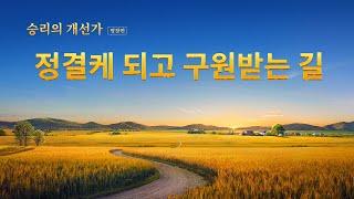 복음 영화<승리의 개선가>명장면(6)정결케 되고 구원받는 길