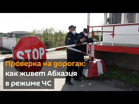Проверка на дорогах: как живет Абхазия в режиме ЧС