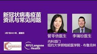 COVID-19 Vaccine Q&A Info Session (Mandarin Chinese) / 新冠疫苗资讯与常见问题讲座(普通話)