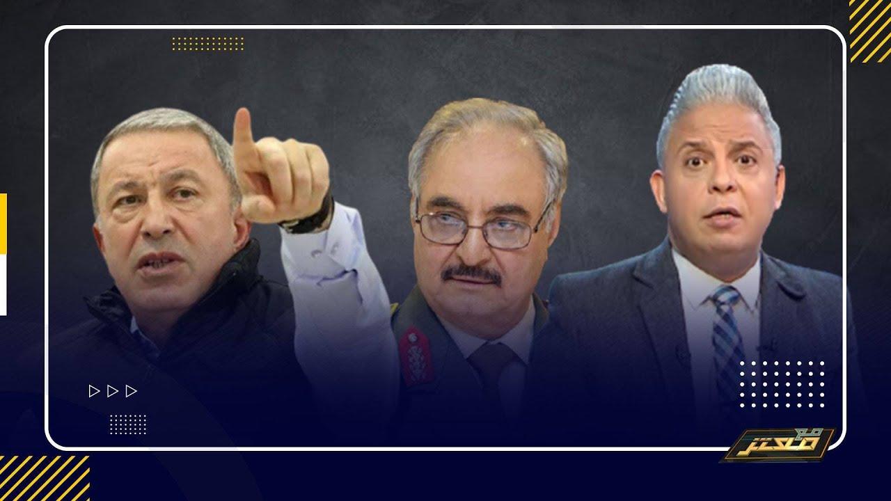 وزير الدفاع التركى لحفتر :مش كل من علق نيشان بقى عسكرى !
