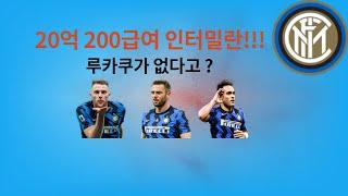 인테르 20억 200급여 스쿼드!!! [피파4]