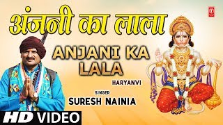 अंजनी का लाला Anajani Ka Lala I Haryanvi Hanuman Bhajan I New Latest HD Video Song