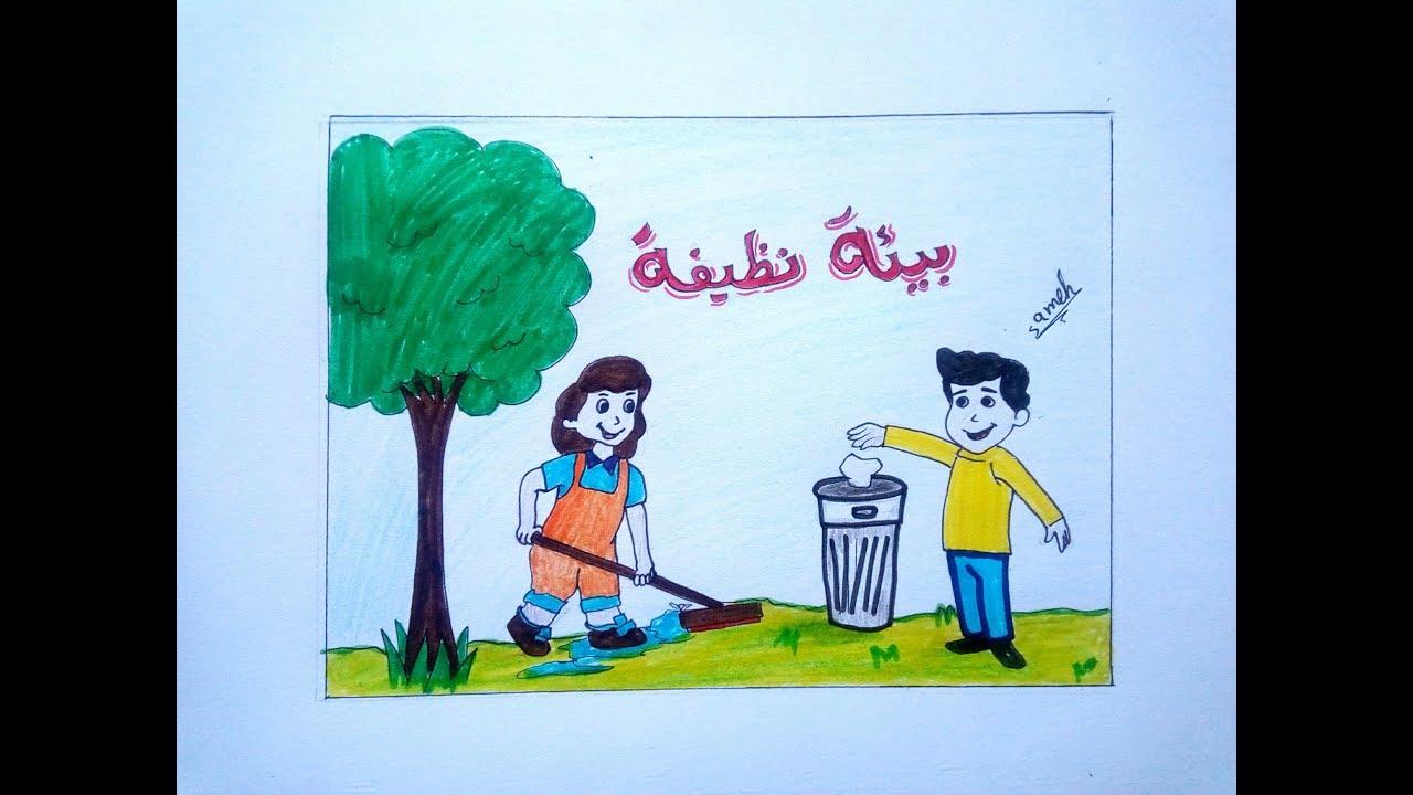 موضوع رسم عن النظافة تعليم الرسم للمبتدئين Youtube