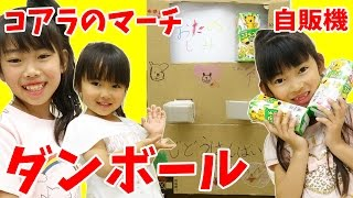 We played with cardboard vending machine. Highly rated Thank you. ...