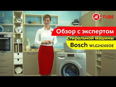 Стиральные машины Bosch WLG 20265 - цены, выбрать и купить Бош