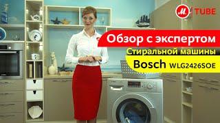 Видеообзор стиральной машины Bosch WLG2426SOE с экспертом М.Видео