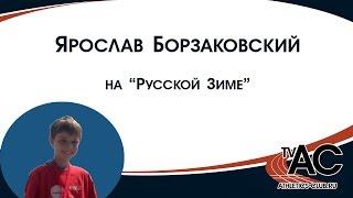 """Ярослав Борзаковский на """"Русской Зиме"""""""