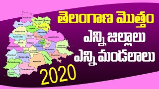 Telangana State 33 Districts and Mandals || List of New District in Telangana 2020 || Vk Telugu Info