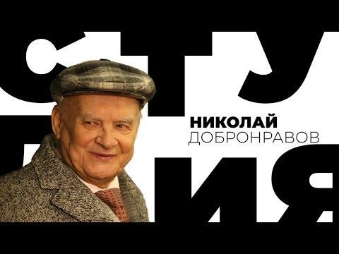 Николай Добронравов / Белая студия / Телеканал Культура