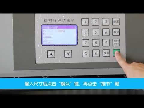 5208PX hydraulic paper cutter