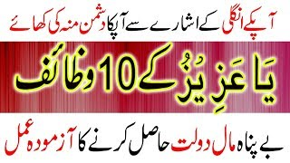 Allah's Name Ya Azizo Wazifa Amal Islamic Dua In Urdu Hindi Wazaif For Hajat All Problems