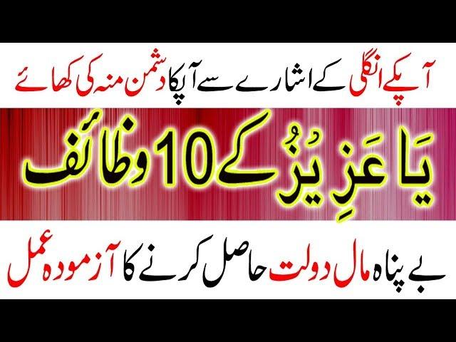 Allahs Name Ya Azizo Wazifa Amal Islamic Dua In Urdu Hindi Wazaif For Hajat All Problems