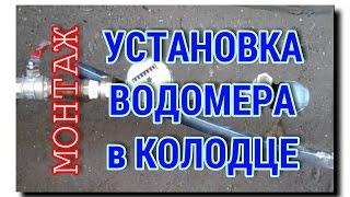 Монтаж водомера в колодце для частного дома(Если у вас возникла необходимость #установитьВодомер на водопроводную магистраль частного дома, то, как..., 2015-11-09T14:27:08.000Z)