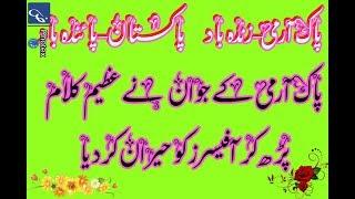 پاکستان آرمی کے جوان کا خوبصورت کلام