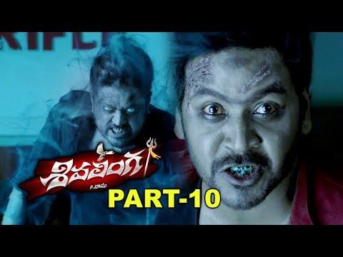 శివలింగ Telugu Full Movie...