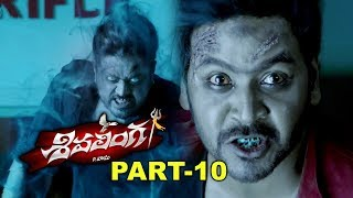 శివలింగ Telugu Full Movie Part 10 || Raghava Lawrence, Ritika Singh