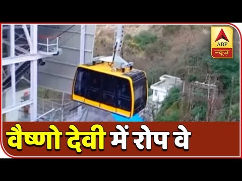 Now Use Rope-Way For Vaishno Devi Darshan | ABP News
