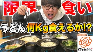 【大食い】はなまるうどんのうどん何キロ食べれるか限界に挑戦!!