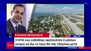 Eιδήσεις   Στον αέρα η επένδυση του Ελληνικού   04/07/2019