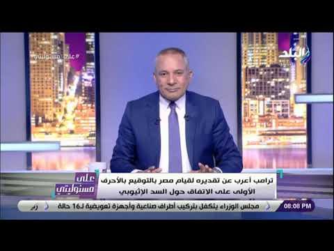 على مسئوليتي – أحمد موسى – 3 مارس  2020 الحلقة الكاملة