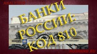 КОД 810 - махинации банков!