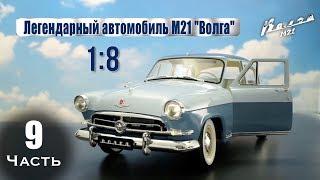 Почему партворки полное г....? Газ M21 «Волга» :: DeAgostini :: Часть 9 Финал!