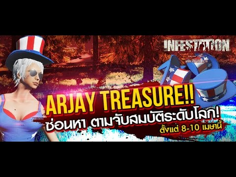 [Event]  ArJay Treasure!! ซ่อนหา ตามจับสมบัติระดับโลก!
