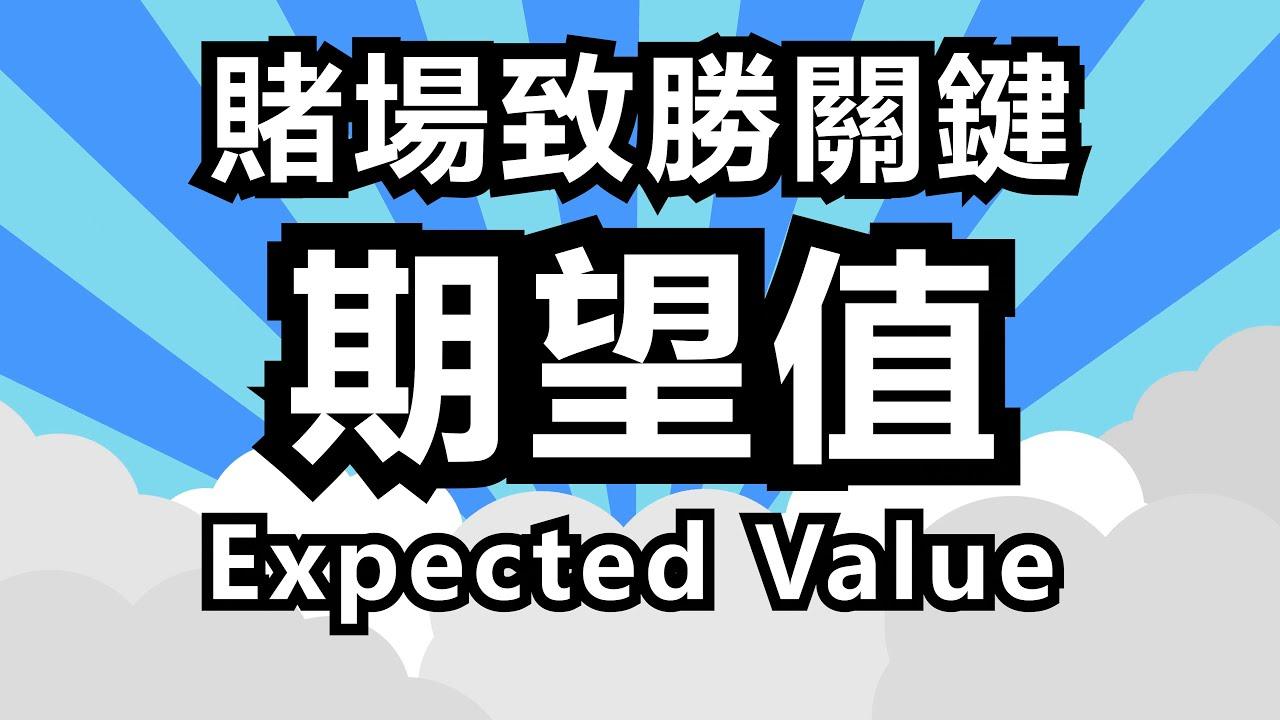 #0018 【職業賭徒】致勝關鍵 , 賭場上的期望值 Expected Value EV - YouTube
