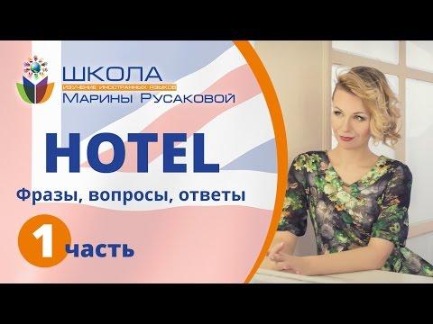 Уроки английского. Разговорный английский  на тему «Гостиница»  (Часть 1)|HOTEL|Марина Русакова