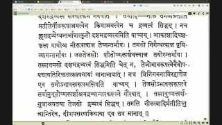 तर्कसङ्ग्रहः - ४ - tarkasangraha-pAThaH 4