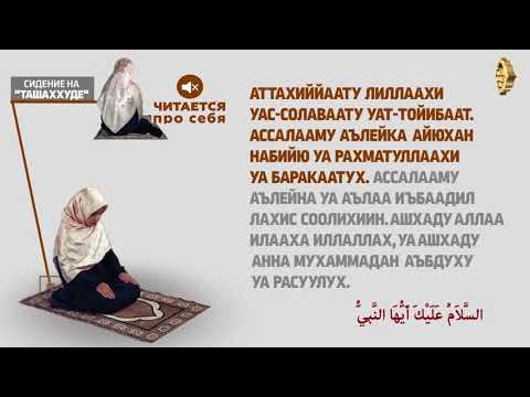 Как читать намаз для женщин (Магриб – вечерний намаз)   Ислам Онлайн KG